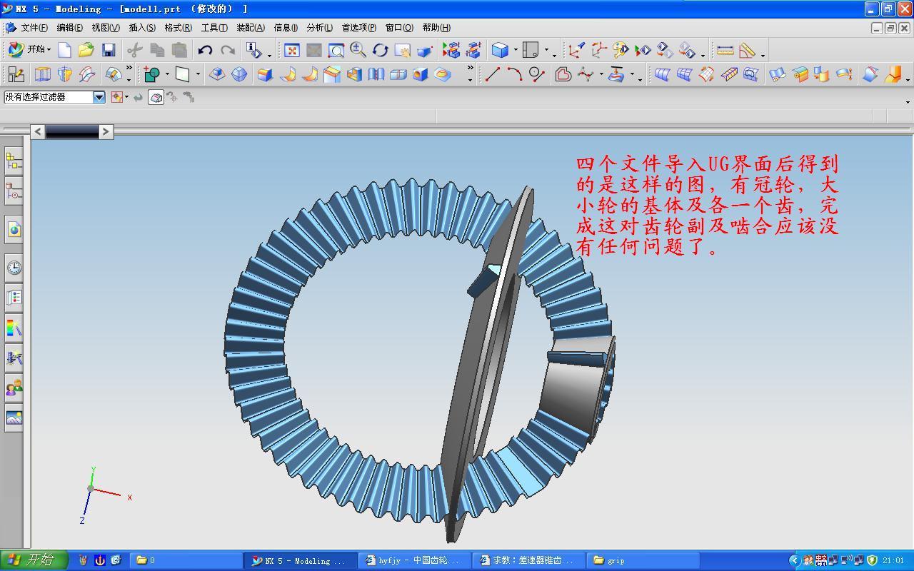 ug6.0锥齿轮画法_锥齿轮画法_ug锥齿轮画法_catia锥齿轮画法